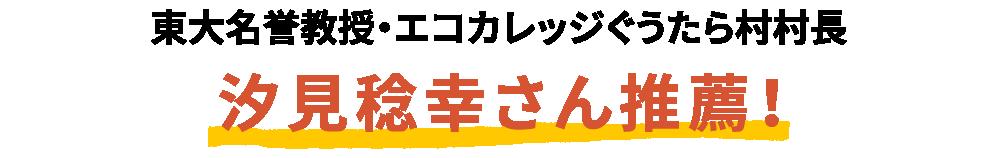 汐見稔幸さん推薦
