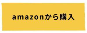 Amazonから購入